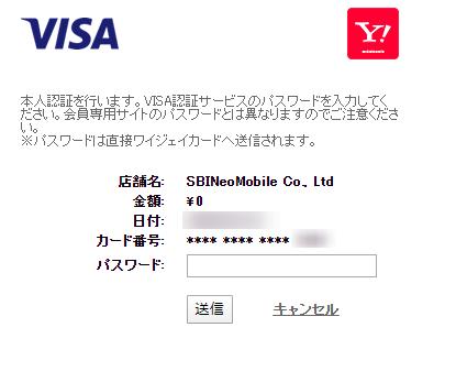 ネオモバ・VISA・パスワード