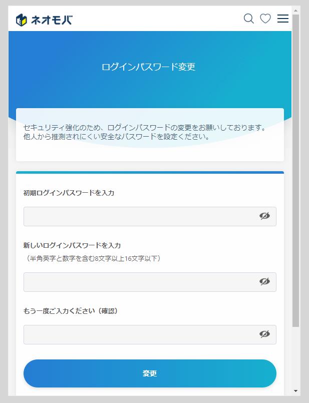 ネオモバ・ログインパスワード変更
