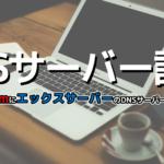お名前.comのドメインにエックスサーバーのDNSサーバーを設定する方法