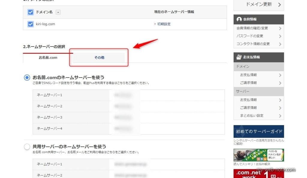 お名前.com / ネームサーバーの選択