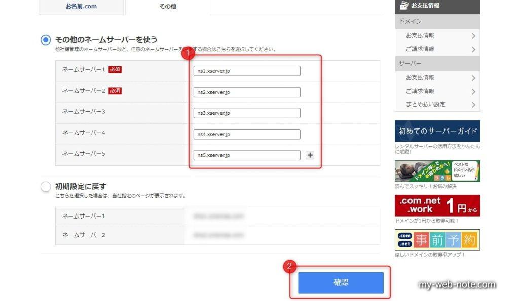 お名前.com / その他ネームサーバを使うにエックスサーバーのネームサーバーを設定する。