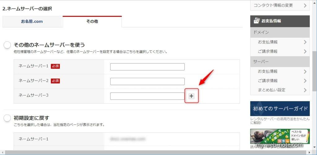 お名前.com / ネームサーバーの設定・注意点