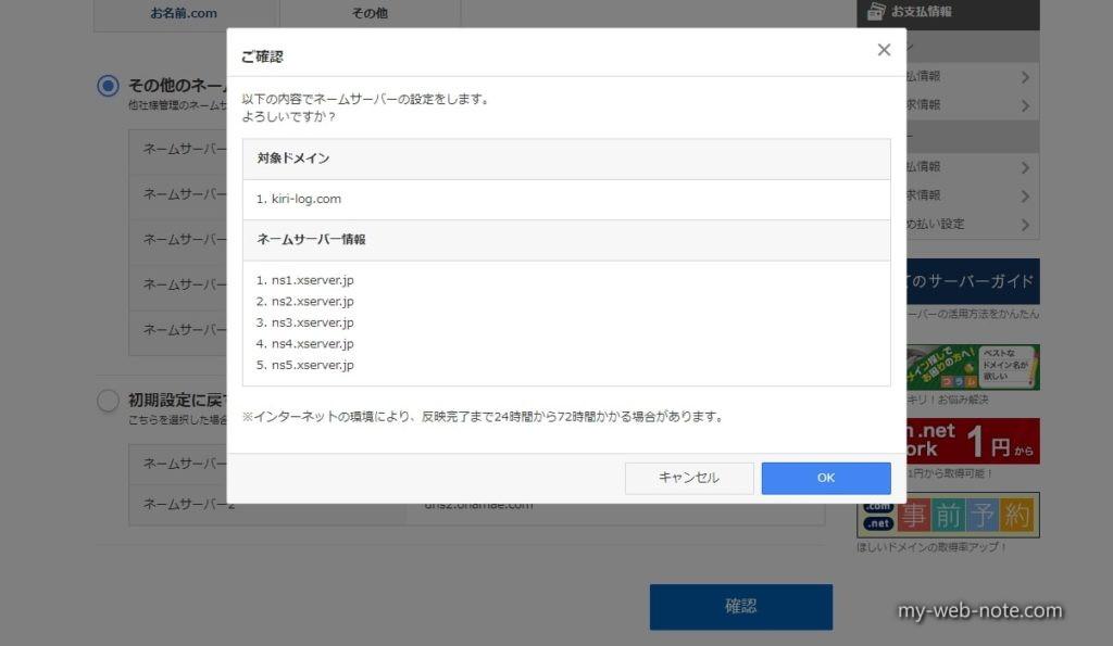お名前.com / ネームサーバーの設定・確認画面