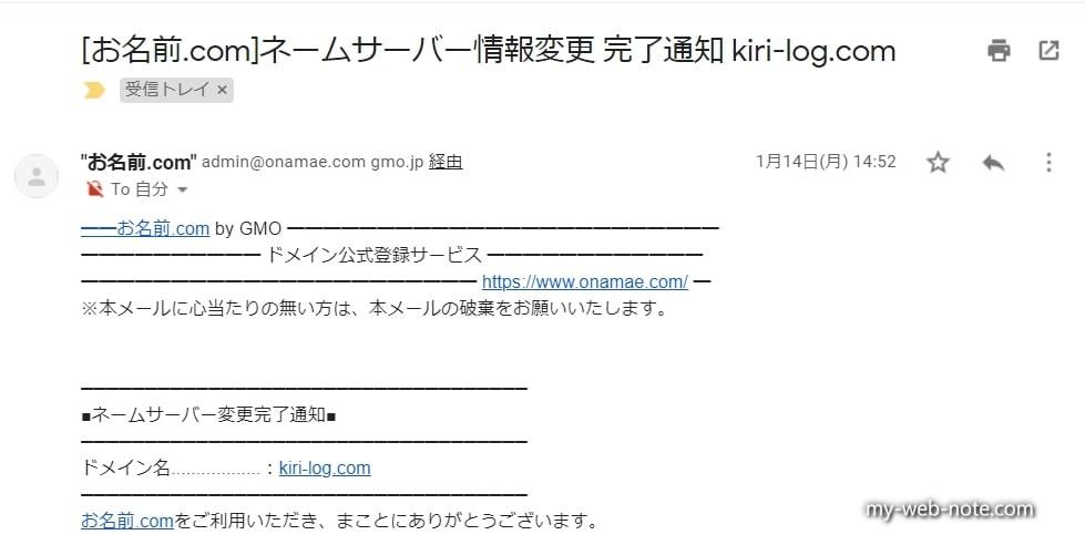 お名前.com / ネームサーバー情報変更 完了通知