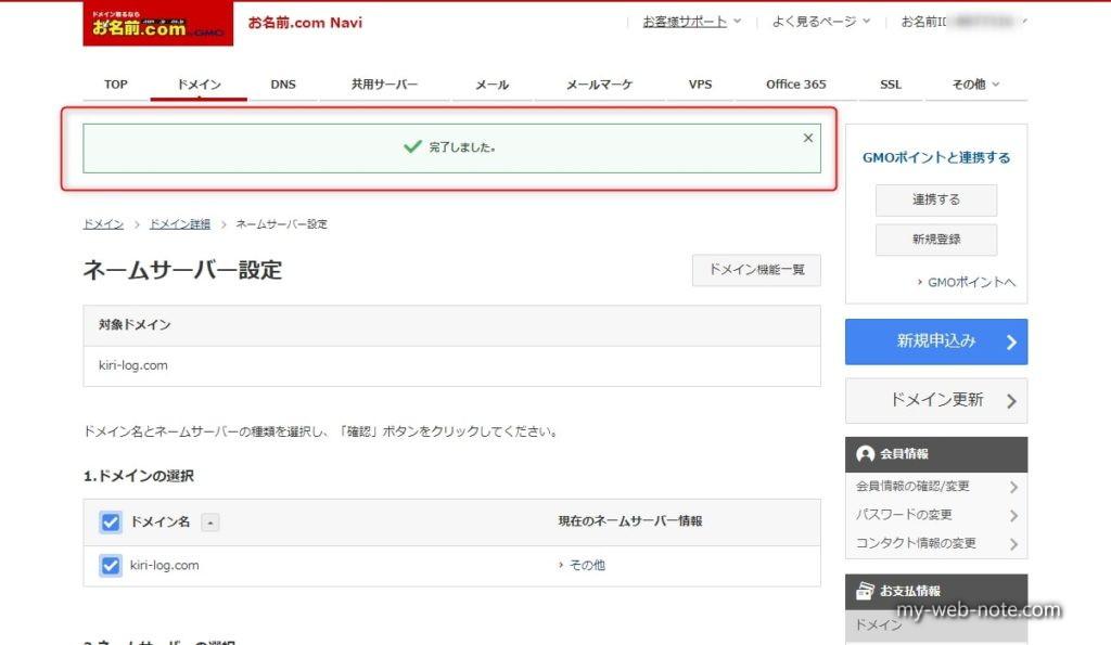 お名前.com / ネームサーバーの設定・設定完了通知