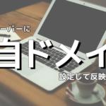【2021版・画像付き】エックスサーバーにブログ用の独自ドメインを追加・設定・反映させる方法