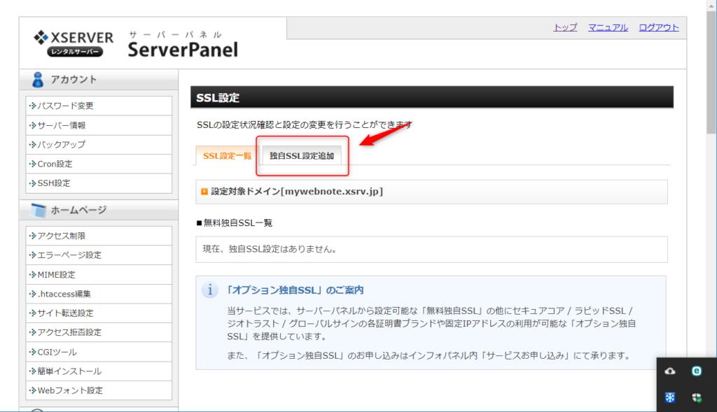 エックスサーバーの独自SSL設定追加のタブを開く