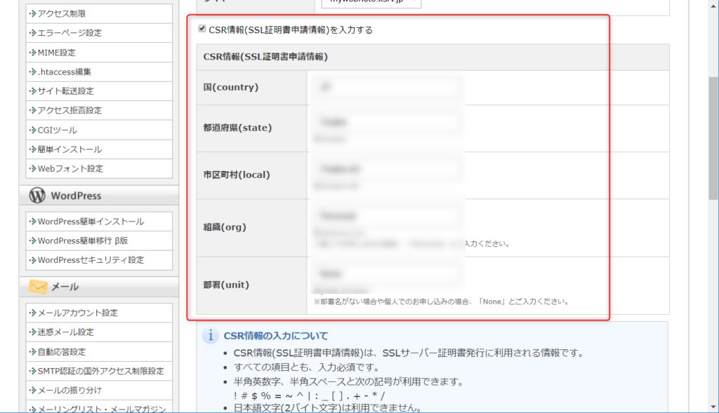 エックスサーバー・CSR情報(SSL証明書申請情報)について