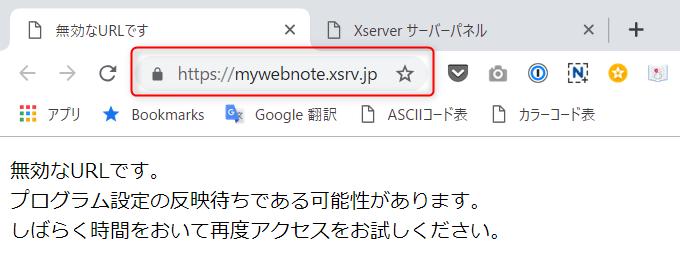 エックスサーバー・SSL有効化成功後のURLの表示