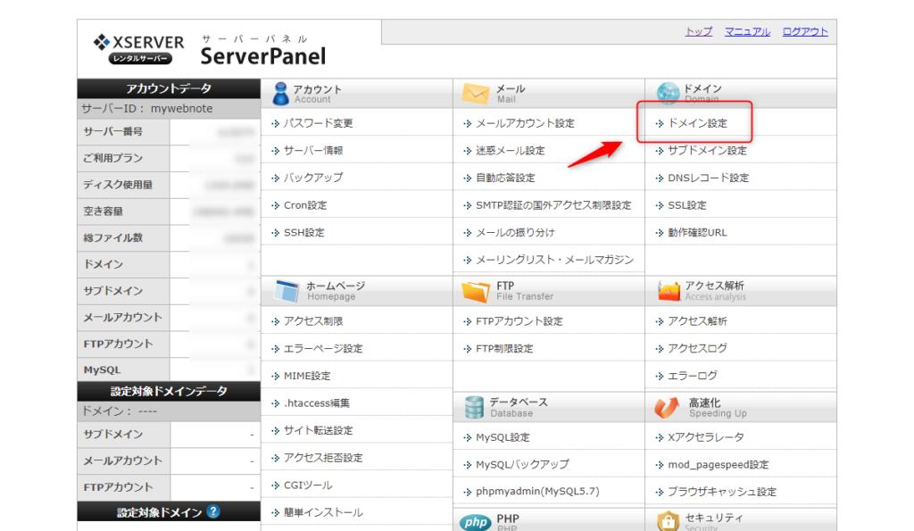 エックスサーバー・サーバーパネルのドメイン設定をクリック