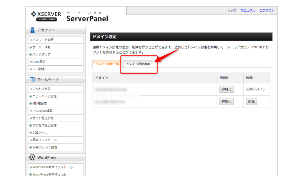 エックスサーバー・サーバーパネルのドメイン設定追加のタブを開く