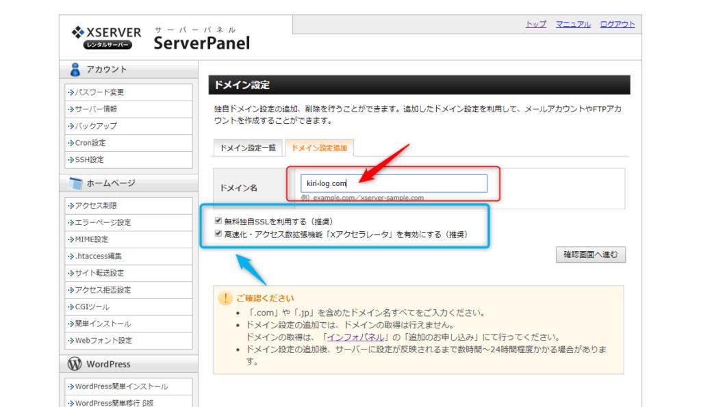 エックスサーバーの無料独自SSLとXアクセラレータを有効にする