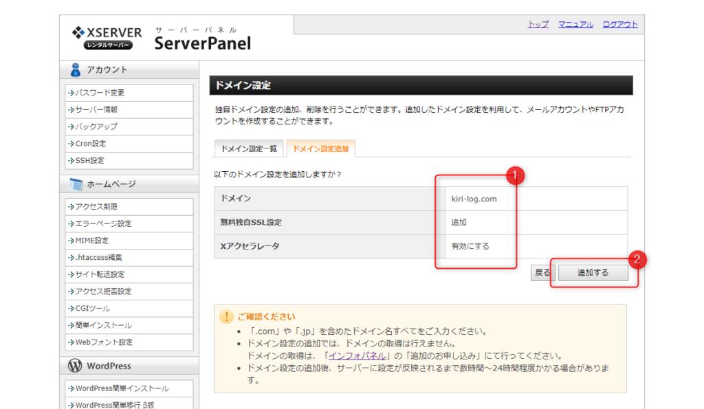 エックスサーバーのドメイン追加設定を再確認