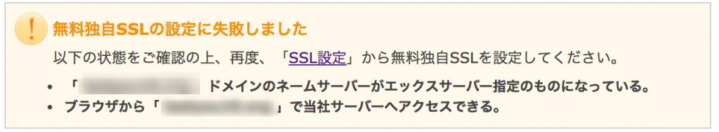 エックスサーバーの無料独自SSLの設定に失敗しました