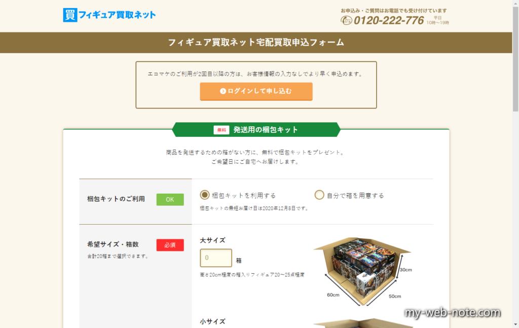 発送用の梱包キットの選択画面