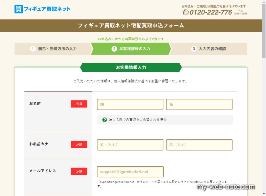 フィギュア買取ネット・お客様情報入力