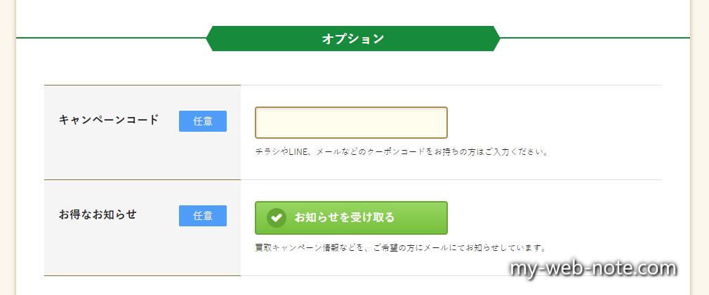 フィギュア買取ネット・キャンペーンコード