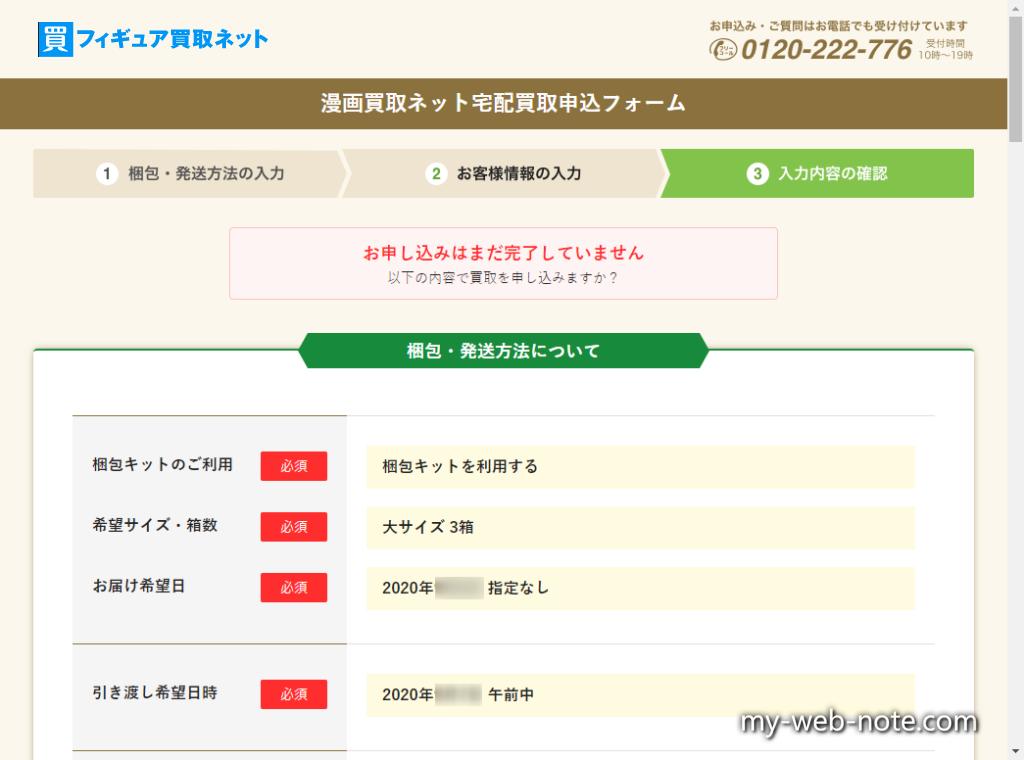 フィギュア買取ネット・入力内容確認画面