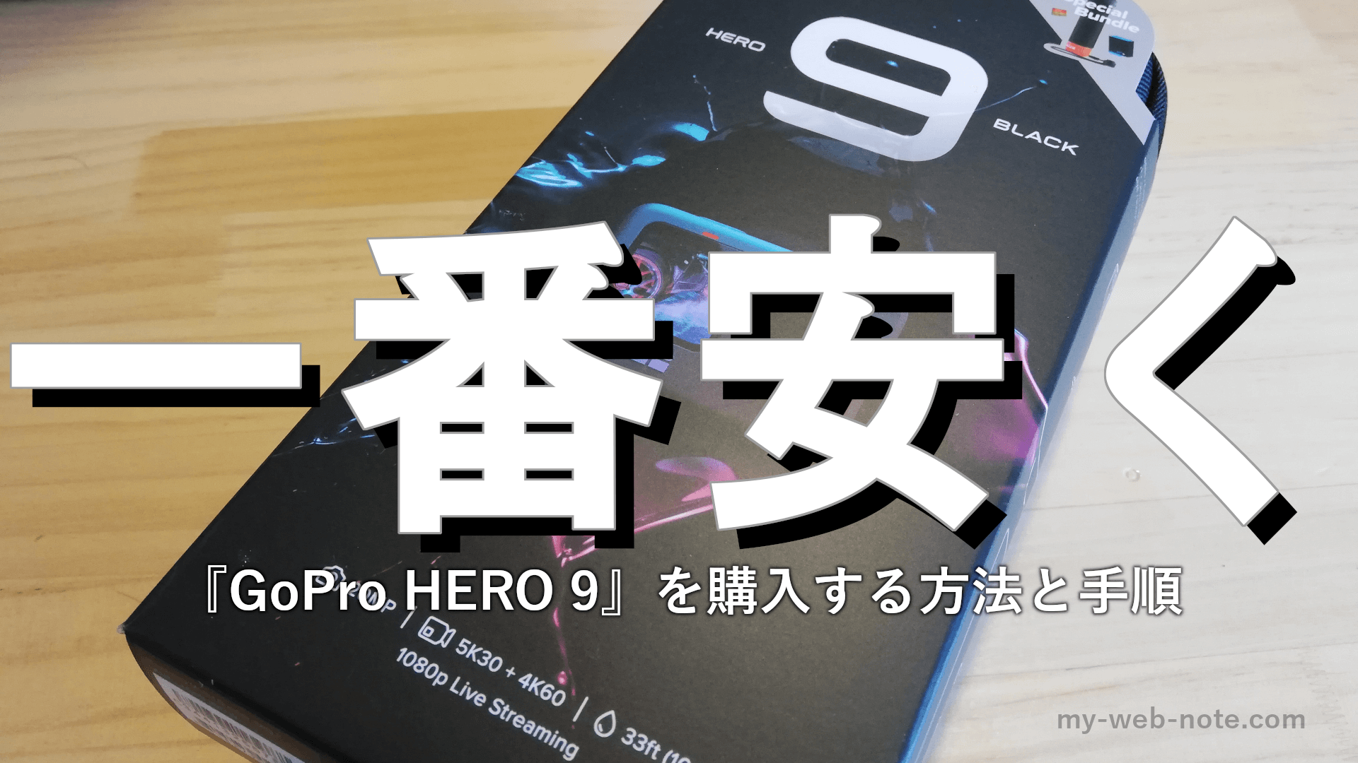 【2021年版】GoProを一番安く購入する方法!注文方法と注意点【画像付き】