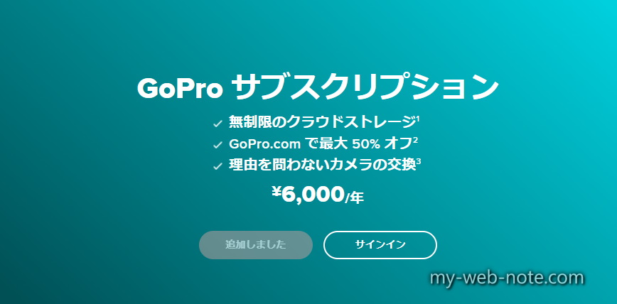 「GoProサブスクリプション」への加入が必須