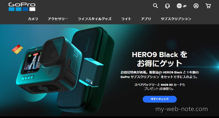 GoPro公式サイトで購入する方法と手順