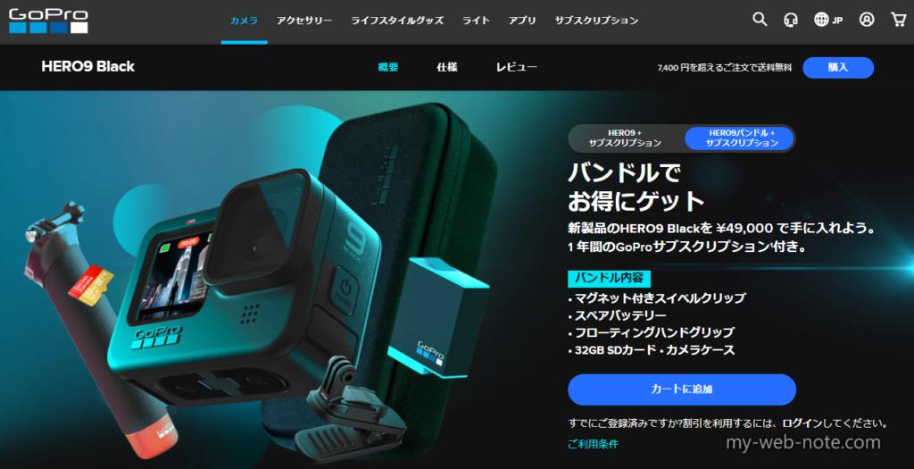 GoPro HERO9ハンドル+サブスクリプション