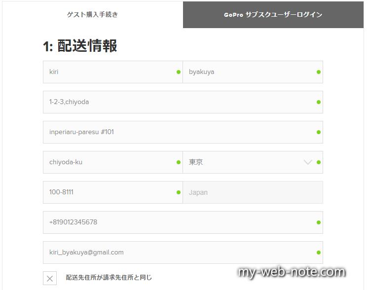 GoPro公式サイトの配送情報・住所入力例