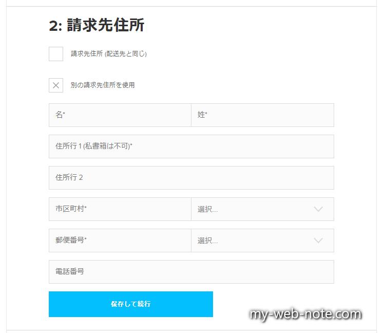 GoPro公式サイト 請求先住所