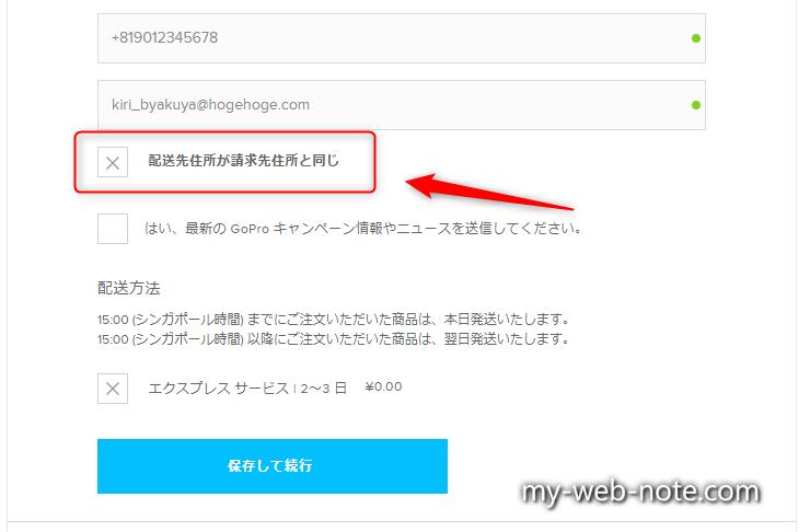 GoPro公式サイト 請求先住所 / 配送先住所が請求先住所と同じ