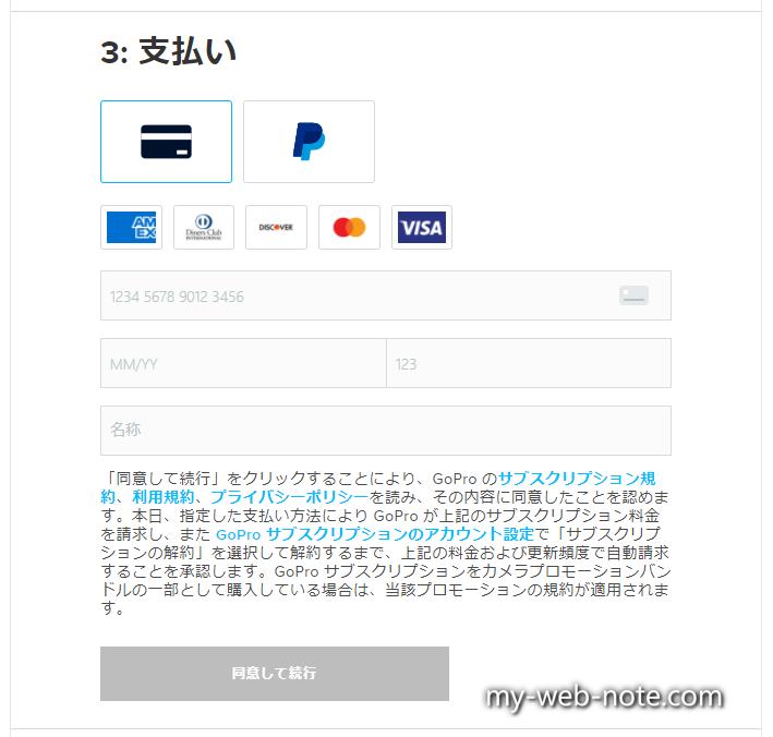 GoPro公式サイト 支払い方法