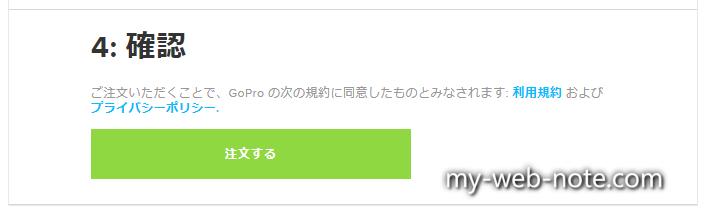 GoPro公式 注文確定