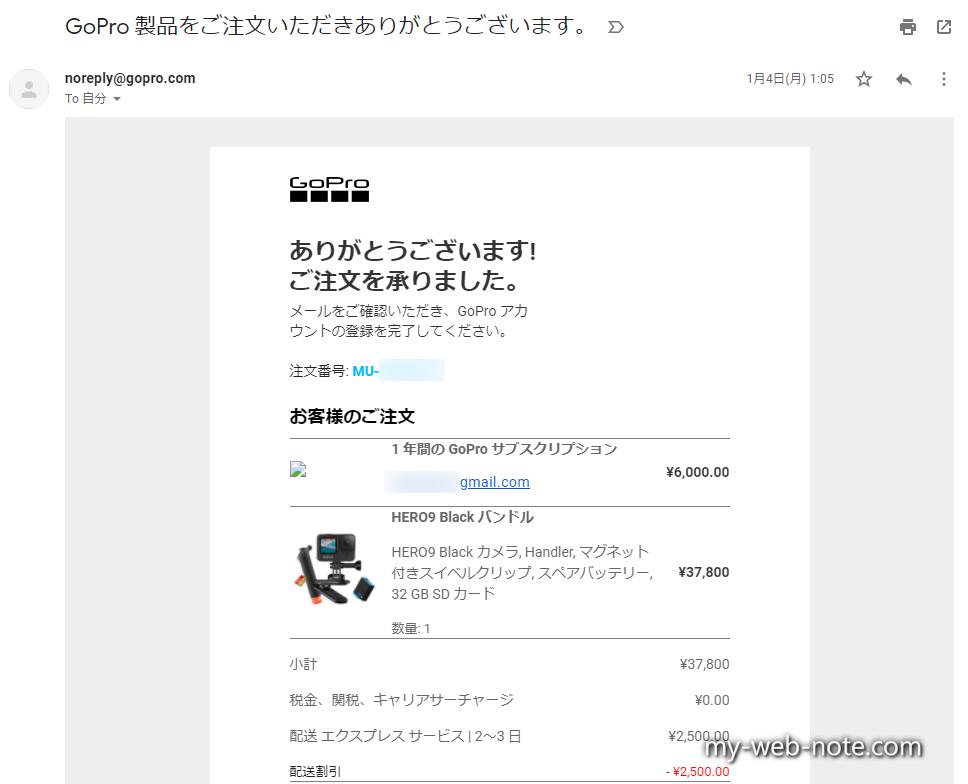 GoPro公式 / 注文確認メール