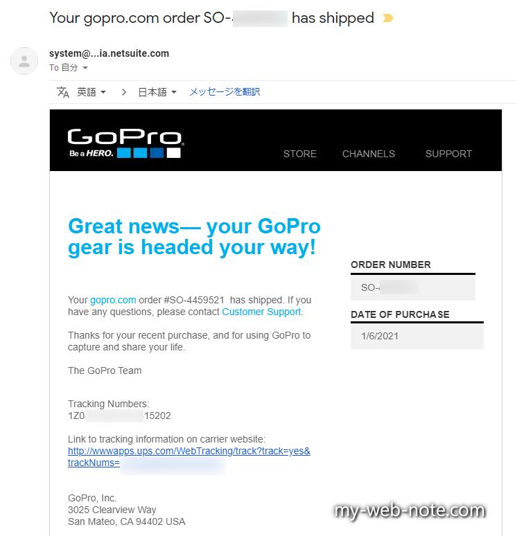 GoPro公式 / GoPro発送通知メール