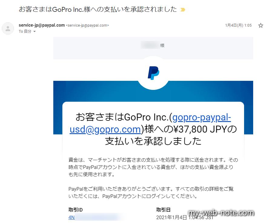 GoPro公式 / PayPalで支払った場合