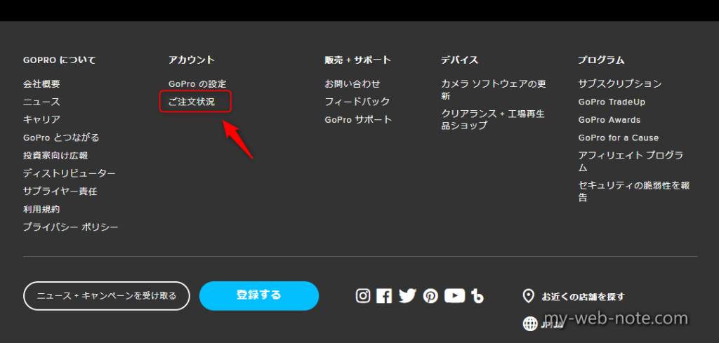 GoProのご注文状況の確認方法