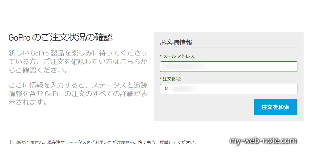 GoPro公式サイト / 注文状況の反映が遅い!