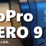 【正直レビュー】カメラド素人のインドア人間が『GoPro HERO 9』を買ってみた!