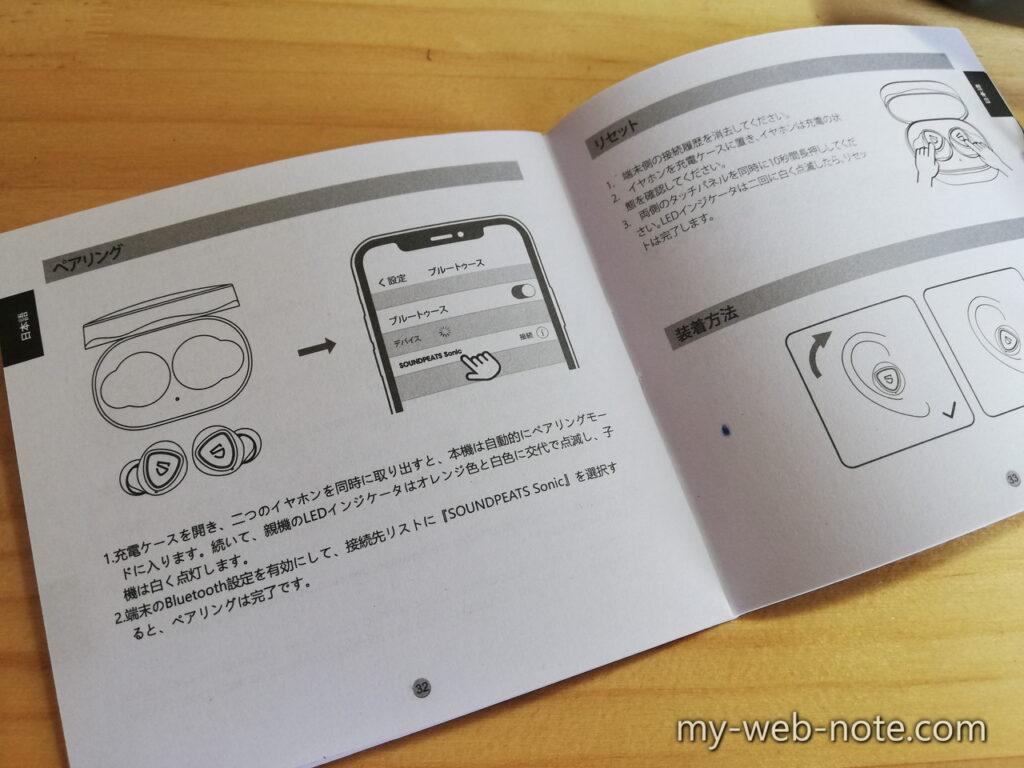 SOUNDPEATS Sonic ワイヤレスイヤホン / 説明書