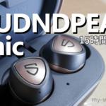 【5,000円以下】でコスパ良し!『SOUNDPEATS Sonic ワイヤレスイヤホン』レビュー