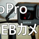 【トラブルシューティング】GoProをWEBカメラとして使う方法&パソコンがGoProを認識しない場合の解決方法