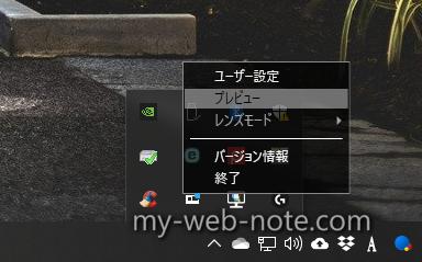 GoPro WEBカメラ プレビュー機能