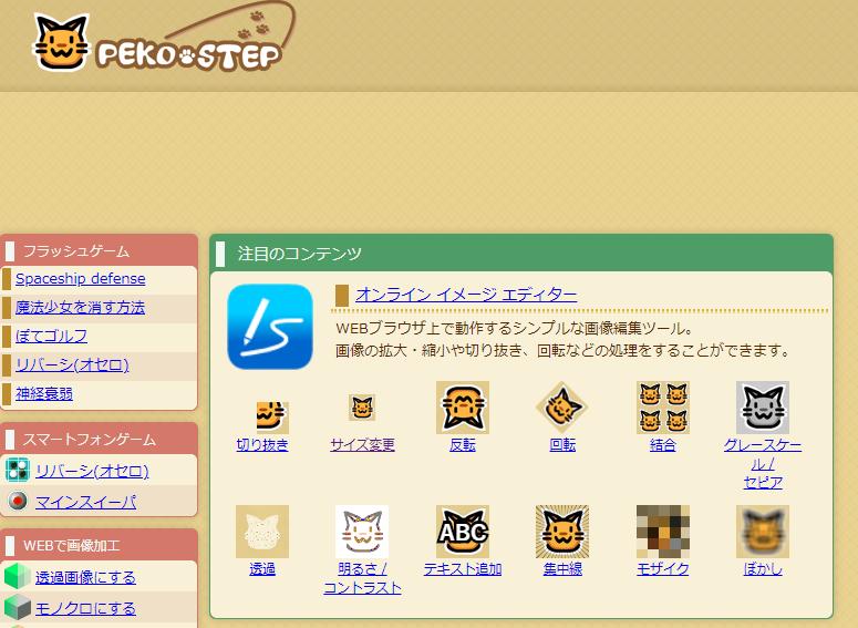 PEKO-STEP / Home