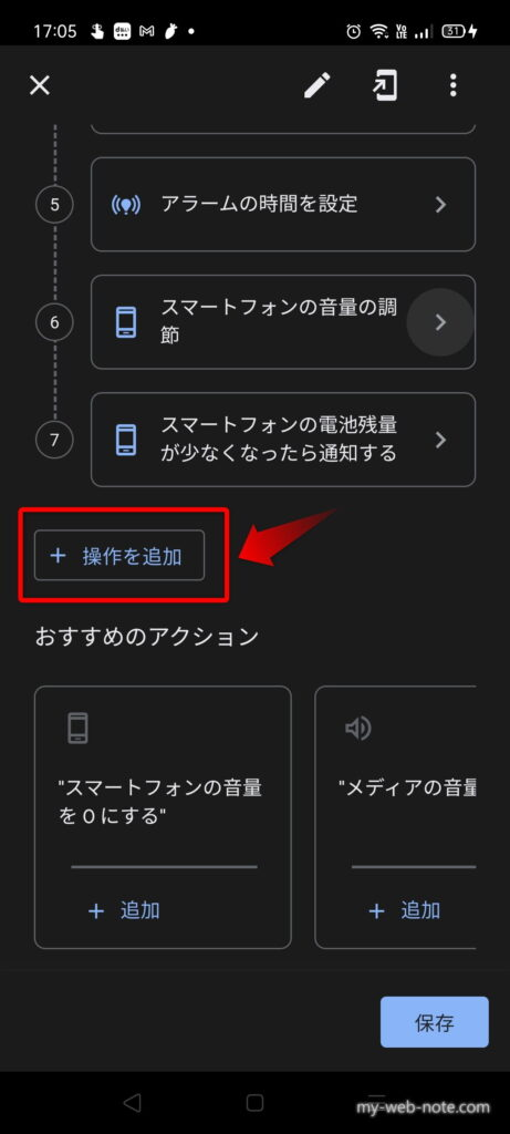 Google Home / ルーティーンの操作追加