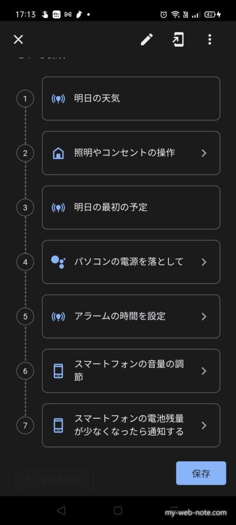 Google Home / 操作の並べ替え