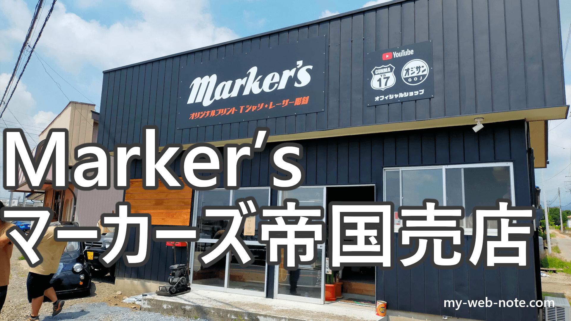 【GUNMA-17】オフィシャルショップ『Makers / マーカーズ帝国売店』に行ってきた【オジサンの休日】
