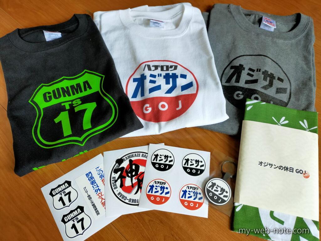 購入したグッズ / GUNMA-17・オジサンの休日 Tシャツ・ステッカー・グッズ