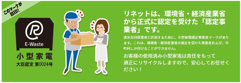 リンネットジャパン / 環境省・経済産業省から正式に認定を受けた認定業者