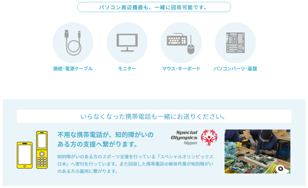 リンネットジャパン / スマホやタブレットなど、小型家電も一緒に回収可能