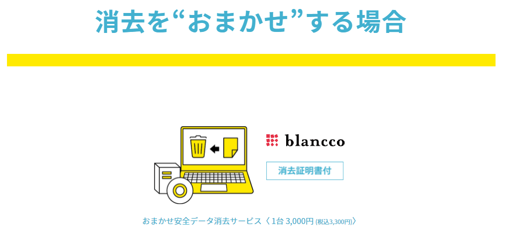 データ消去の依頼は有料 / リンネットジャパン
