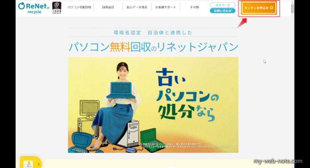 リンネットジャパン申し込み方法1